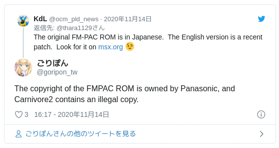 The copyright of the FMPAC ROM is owned by Panasonic, and Carnivore2 contains an illegal copy. — ごりぽん (@goripon_tw) 2020年11月14日