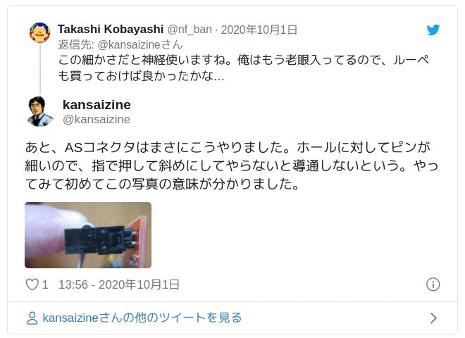 あと、ASコネクタはまさにこうやりました。ホールに対してピンが細いので、指で押して斜めにしてやらないと導通しないという。やってみて初めてこの写真の意味が分かりました。 pic.twitter.com/2pyCZVm1Rz — kansaizine (@kansaizine) 2020年10月1日