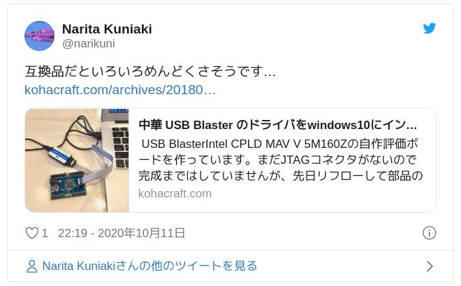 互換品だといろいろめんどくさそうです…https://t.co/yVq5sSSpbv — Narita Kuniaki (@narikuni) 2020年10月11日