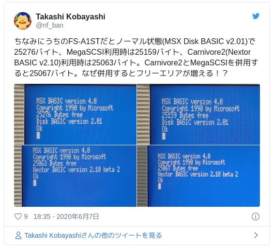 ちなみにうちのFS-A1STだとノーマル状態(MSX Disk BASIC v2.01)で25276バイト、MegaSCSI利用時は25159バイト、Carnivore2(Nextor BASIC v2.10)利用時は25063バイト。Carnivore2とMegaSCSIを併用すると25067バイト。なぜ併用するとフリーエリアが増える!? pic.twitter.com/JstrlhqkTR — Takashi Kobayashi (@nf_ban) 2020年6月7日