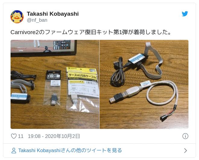 Carnivore2のファームウェア復旧キット第1弾が着荷しました。 pic.twitter.com/zVj6VteRgW — Takashi Kobayashi (@nf_ban) 2020年10月2日