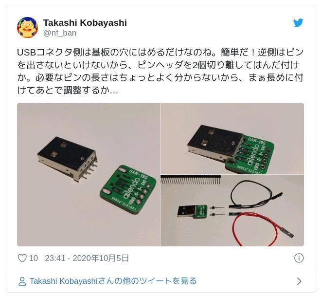 USBコネクタ側は基板の穴にはめるだけなのね。簡単だ!逆側はピンを出さないといけないから、ピンヘッダを2個切り離してはんだ付けか。必要なピンの長さはちょっとよく分からないから、まぁ長めに付けてあとで調整するか… pic.twitter.com/FVFwpboVRy — Takashi Kobayashi (@nf_ban) 2020年10月5日