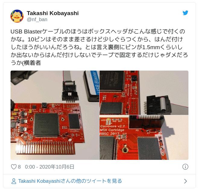 USB Blasterケーブルのほうはボックスヘッダがこんな感じで付くのかな。10ピンはそのまま差さるけど少しぐらつくから、はんだ付けしたほうがいいんだろうね。とは言え裏側にピンが1.5mmくらいしか出ないからはんだ付けしないでテープで固定するだけじゃダメだろうか(横着者 pic.twitter.com/0QjLJXgG6r — Takashi Kobayashi (@nf_ban) 2020年10月5日