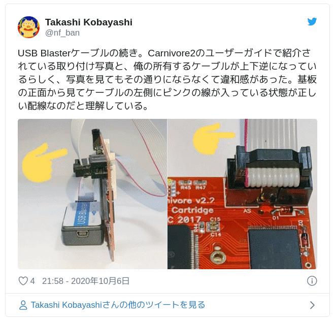 USB Blasterケーブルの続き。Carnivore2のユーザーガイドで紹介されている取り付け写真と、俺の所有するケーブルが上下逆になっているらしく、写真を見てもその通りにならなくて違和感があった。基板の正面から見てケーブルの左側にピンクの線が入っている状態が正しい配線なのだと理解している。 pic.twitter.com/F4sfylDgA2 — Takashi Kobayashi (@nf_ban) 2020年10月6日
