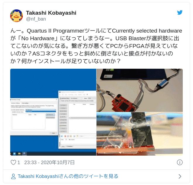 んー。Quartus II ProgrammerツールにてCurrently selected hardwareが「No Hardware」になってしまうなー。USB Blasterが選択肢に出てこないのが気になる。繋ぎ方が悪くてPCからFPGAが見えていないのか?ASコネクタをもっと斜めに倒さないと接点が付かないのか?何かインストールが足りていないのか? pic.twitter.com/4SHkYYyWLw — Takashi Kobayashi (@nf_ban) 2020年10月7日