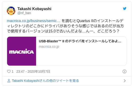 https://t.co/50ah9UB5sf を読むとQuartus IIのインストールディレクトリのどこかにドライバがありそうな感じではあるのだが当方で使用するバージョンは15.0で古いんだよな…んー、どこだろう? — Takashi Kobayashi (@nf_ban) 2020年10月7日