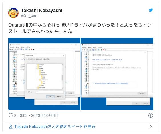 Quartus IIの中からそれっぽいドライバが見つかった!と思ったらインストールできなかった件。んんー pic.twitter.com/Y0gEO7VJ58 — Takashi Kobayashi (@nf_ban) 2020年10月7日
