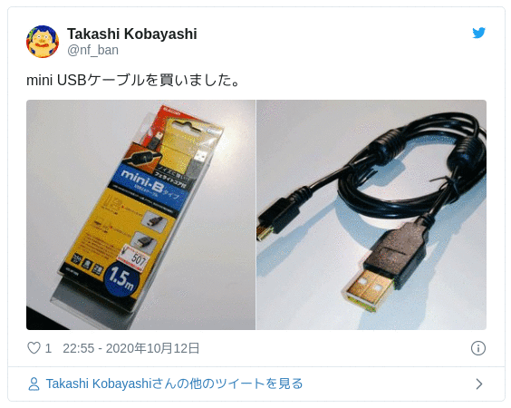 mini USBケーブルを買いました。 pic.twitter.com/YF11cr5HNl — Takashi Kobayashi (@nf_ban) 2020年10月12日