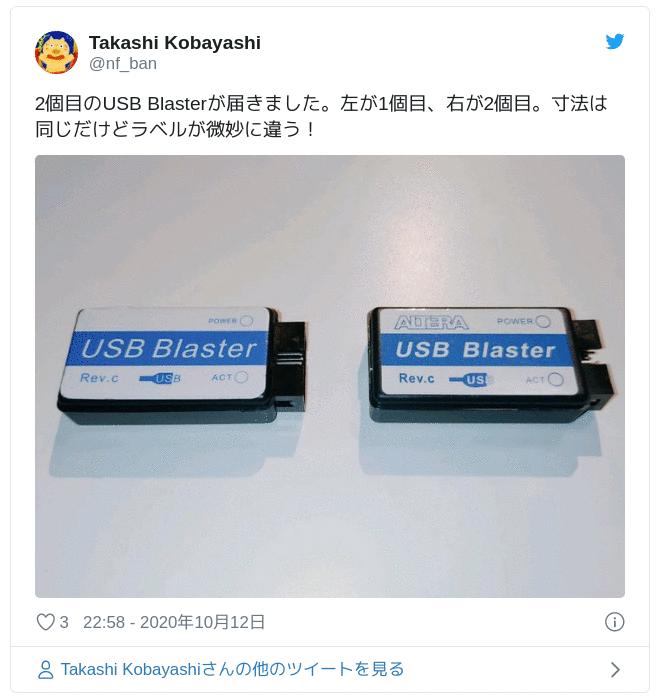 2個目のUSB Blasterが届きました。左が1個目、右が2個目。寸法は同じだけどラベルが微妙に違う! pic.twitter.com/XwPOLCierE — Takashi Kobayashi (@nf_ban) 2020年10月12日