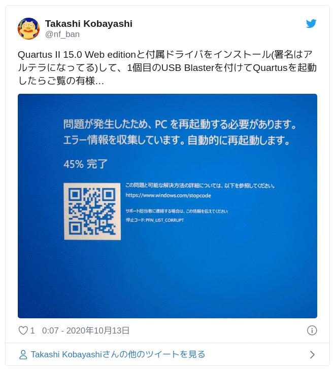 Quartus II 15.0 Web editionと付属ドライバをインストール(署名はアルテラになってる)して、1個目のUSB Blasterを付けてQuartusを起動したらご覧の有様… pic.twitter.com/VS5sfEwudZ — Takashi Kobayashi (@nf_ban) 2020年10月12日