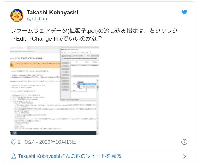 ファームウェアデータ(拡張子.pof)の流し込み指定は、右クリック→Edit→Change Fileでいいのかな? pic.twitter.com/jnopRiGpn3 — Takashi Kobayashi (@nf_ban) 2020年10月12日