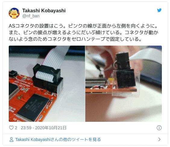 ASコネクタの設置はこう。ピンクの線が正面から左側を向くように。また、ピンの接点が増えるようにだいぶ傾けている。コネクタが動かないよう念のためコネクタをセロハンテープで固定している。Takashi Kobayashi (@nf_ban) 2020年10月21日