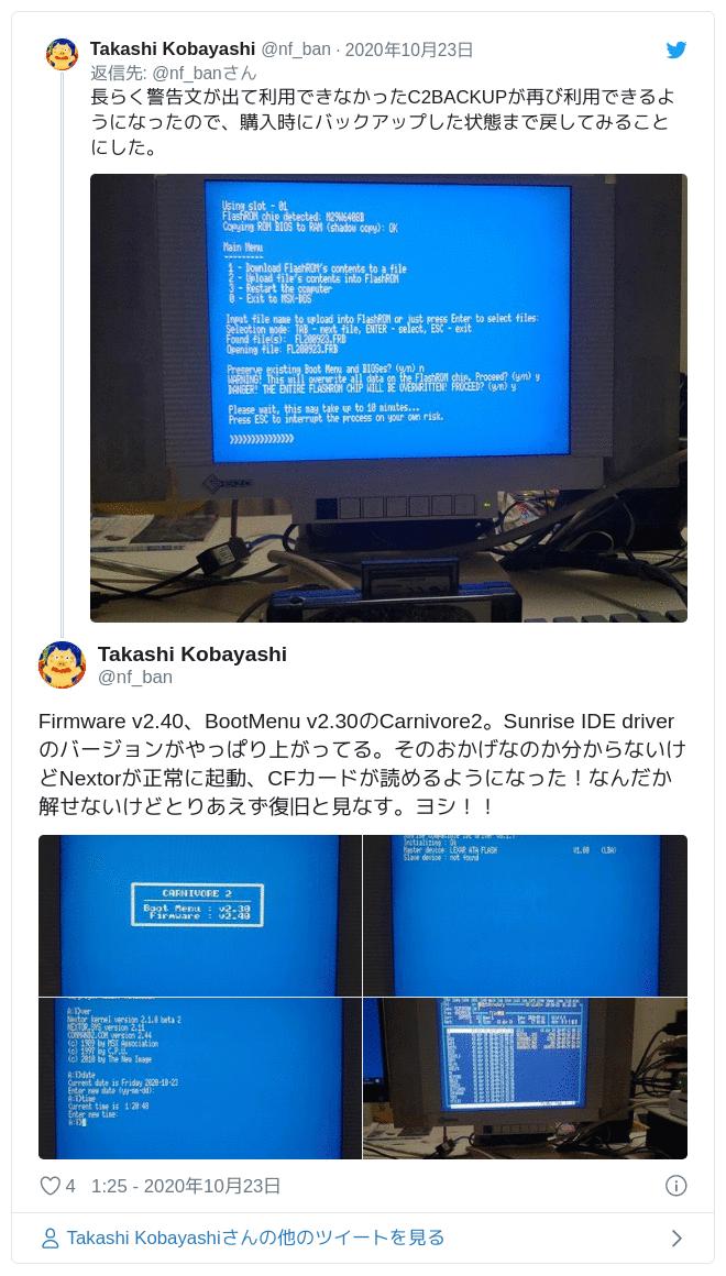 Firmware v2.40、BootMenu v2.30のCarnivore2。Sunrise IDE driverのバージョンがやっぱり上がってる。そのおかげなのか分からないけどNextorが正常に起動、CFカードが読めるようになった!なんだか解せないけどとりあえず復旧と見なす。ヨシ!! pic.twitter.com/TRx5zM9eGD — Takashi Kobayashi (@nf_ban) 2020年10月22日