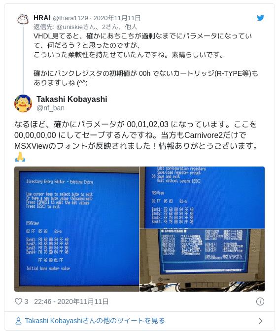 なるほど、確かにパラメータが 00,01,02,03 になっています。ここを 00,00,00,00 にしてセーブするんですね。当方もCarnivore2だけでMSXViewのフォントが反映されました!情報ありがとうございます。🙏 pic.twitter.com/4fjyz6pkrv — Takashi Kobayashi (@nf_ban) 2020年11月11日