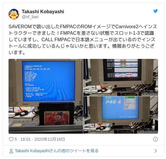 SAVEROMで吸い出したFMPACのROMイメージでCarnivore2へインストラクターできました!FMPACを差さない状態でスロット1-3で認識していますし、CALL FMPACで日本語メニューが出ているのでインストールに成功しているんじゃないかと思います。情報ありがとうございます。 pic.twitter.com/dsTwOXreGf — Takashi Kobayashi (@nf_ban) 2020年11月16日
