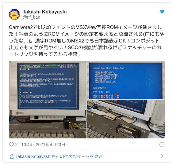 Carnivore2でk12x8フォントのMSXView互換ROMイメージが動きました!写真のようにROMイメージの設定を変えると認識される(前にもやったな…)。漢字ROM無しのMSX2でも日本語表示OK!コンポジット出力でも文字が見やすい!SCCの機能が潰れるけどスナッチャーのカートリッジを持ってるから相殺。 pic.twitter.com/NwO8kN5Bqo — Takashi Kobayashi (@nf_ban) 2021年4月23日