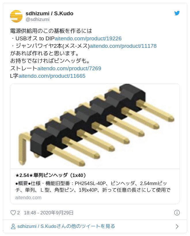 電源供給用のこの基板を作るには・USBオス to DIP https://t.co/fYxdz15IWG ・ジャンパワイヤ2本(メス-メス) https://t.co/yRORnOgWGE があれば作れると思います。お持ちでなければピンヘッダも。ストレート https://t.co/yhxytfAWHc L字 https://t.co/nYHZ4P1gOa — sdhizumi / S.Kudo (@sdhizumi) 2020年9月29日