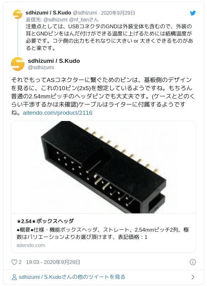 それでもってASコネクターに繋ぐためのピンは、基板側のデザインを見るに、これの10ピン(2x5)を想定しているようですね。もちろん普通の2.54mmピッチのヘッダピンでも大丈夫です。(ケースとどのくらい干渉するかは未確認)ケーブルはライターに付属するようですね。https://t.co/pLcMyXFLMC — sdhizumi / S.Kudo (@sdhizumi) 2020年9月29日