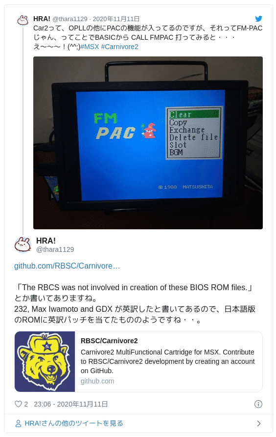 https://t.co/YM1JPafyRv 「The RBCS was not involved in creation of these BIOS ROM files.」とか書いてありますね。232, Max Iwamoto and GDX が英訳したと書いてあるので、日本語版のROMに英訳パッチを当てたもののようですね・・。 — HRA! (@thara1129) 2020年11月11日