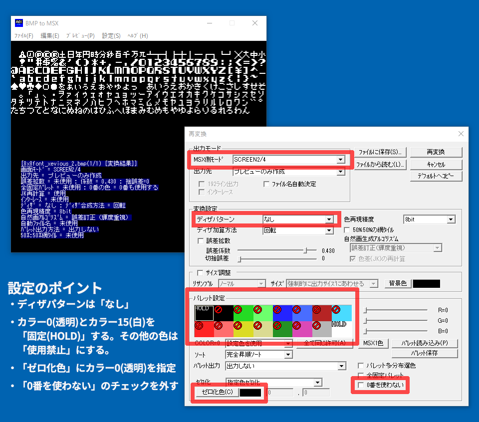 https://p.gigamix.jp/devmsx/cg/8pxfont-bmp2msx.png