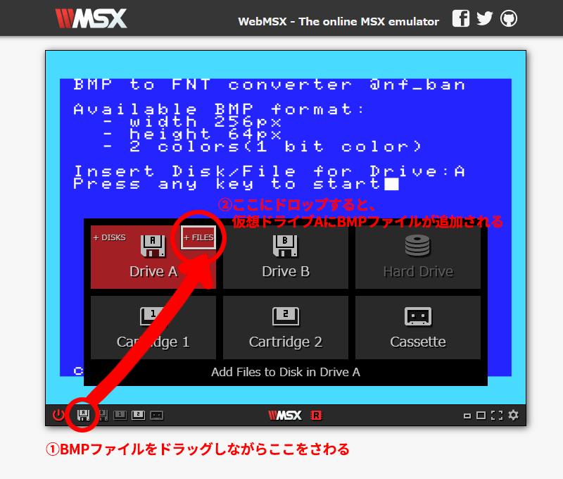 https://p.gigamix.jp/devmsx/cg/8pxfont-insert-webmsx-1.png
