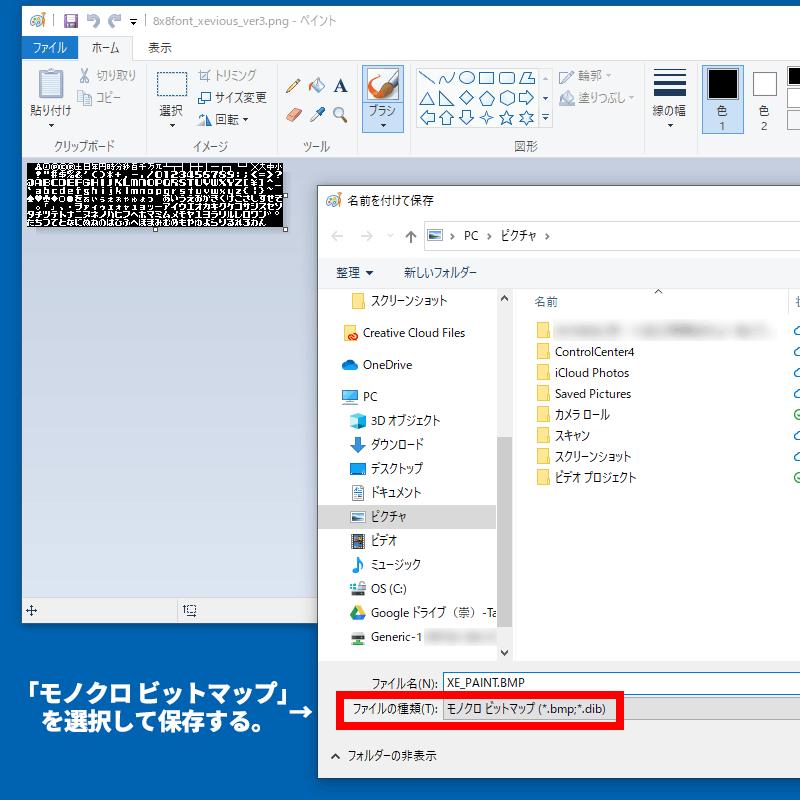 https://p.gigamix.jp/devmsx/cg/8pxfont-mspaint.png
