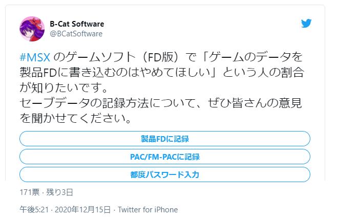 #MSX のゲームソフト(FD版)で「ゲームのデータを製品FDに書き込むのはやめてほしい」という人の割合が知りたいです。セーブデータの記録方法について、ぜひ皆さんの意見を聞かせてください。 — B-Cat Software (@BCatSoftware) 2020年12月15日