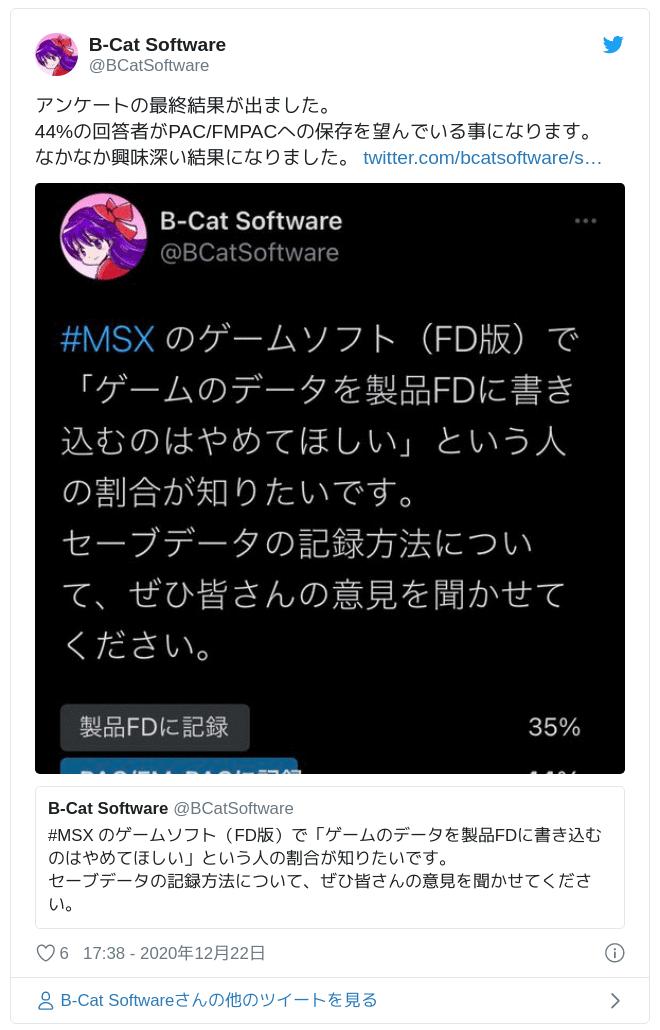 アンケートの最終結果が出ました。44%の回答者がPAC/FMPACへの保存を望んでいる事になります。なかなか興味深い結果になりました。 https://t.co/wMFbjXx31d pic.twitter.com/dsyv0o778I — B-Cat Software (@BCatSoftware) 2020年12月22日