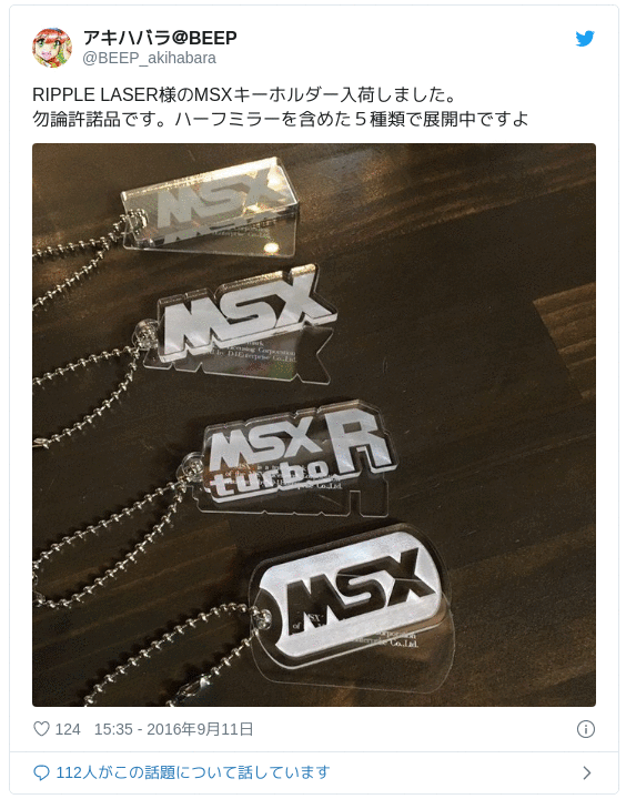 RIPPLE LASER様のMSXキーホルダー入荷しました。勿論許諾品です。ハーフミラーを含めた5種類で展開中ですよ pic.twitter.com/8kPDrd3UJ2 — アキハバラ@BEEP (@BEEP_akihabara) 2016年9月11日