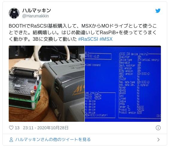 BOOTHでRaSCSI基板購入して、MSXからMOドライブとして使うことできた。結構嬉しい。はじめ勘違いしてRasPiB+を使っててうまくく動かず。3Bに交換して動いた #RaSCSI #MSX pic.twitter.com/MaXln2yPIw — ハルマッキン (@Harumakkin) 2020年10月28日