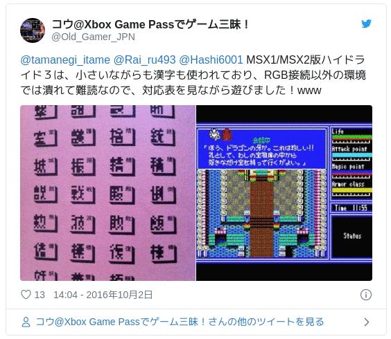 @tamanegi_itame @Rai_ru493 @Hashi6001 MSX1/MSX2版ハイドライド3は、小さいながらも漢字も使われており、RGB接続以外の環境では潰れて難読なので、対応表を見ながら遊びました!www pic.twitter.com/qWvCTzIkRF — コウ@Xbox Game Passでゲーム三昧! (@Old_Gamer_JPN) 2016年10月2日