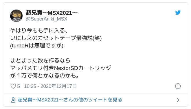 やはり今もも手に入る、いにしえのカセットテープ最強説(笑)(turboRは無理ですが)まとまった数を作るならマッパメモリ付きNextorSDカートリッジが1万で何とかなるのかも。 — 超兄貴〜MSX2021〜 (@SuperAniki_MSX) 2020年12月17日