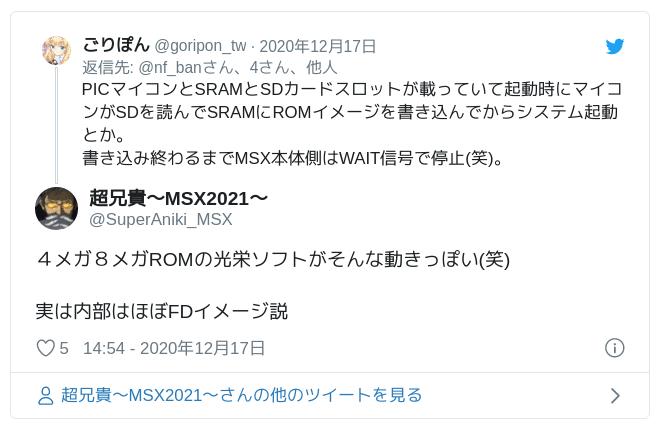 4メガ8メガROMの光栄ソフトがそんな動きっぽい(笑)実は内部はほぼFDイメージ説 — 超兄貴〜MSX2021〜 (@SuperAniki_MSX) 2020年12月17日