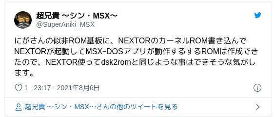 にがさんの似非ROM基板に、NEXTORのカーネルROM書き込んでNEXTORが起動してMSXーDOSアプリが動作するするROMは作成できたので、NEXTOR使ってdsk2romと同じような事はできそうな気がします。 — 超兄貴 〜シン・MSX〜 (@SuperAniki_MSX) 2021年8月6日