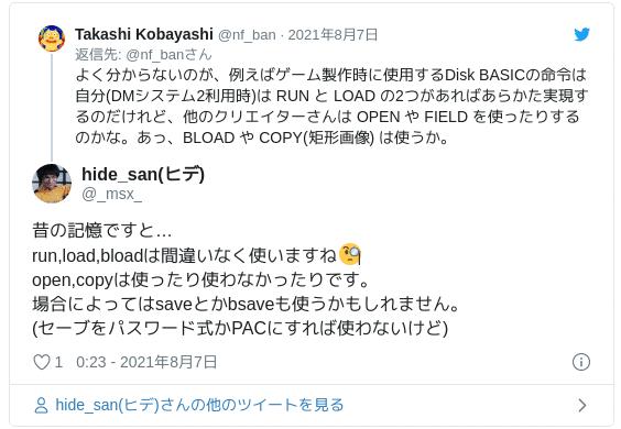 昔の記憶ですと…run,load,bloadは間違いなく使いますね🧐 open,copyは使ったり使わなかったりです。場合によってはsaveとかbsaveも使うかもしれません。(セーブをパスワード式かPACにすれば使わないけど) — hide_san(ヒデ) (@_msx_) 2021年8月6日