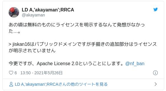 あの頃は無料のものにライセンスを明示するなんて発想がなかった…。 > jiskan16はパブリックドメインですが手描きの追加部分はライセンスが明示されていません 今更ですが、Apache License 2.0ということにします。@nf_ban — LD A,'akayaman';RRCA (@akayaman) 2021年5月26日