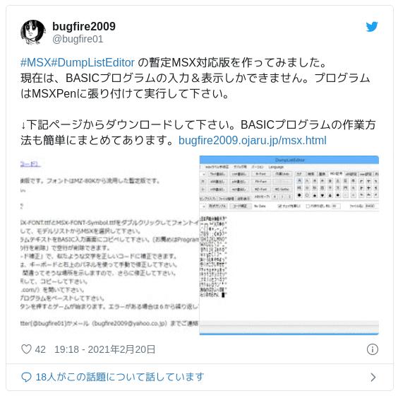 #MSX #DumpListEditor の暫定MSX対応版を作ってみました。現在は、BASICプログラムの入力&表示しかできません。プログラムはMSXPenに張り付けて実行して下さい。↓下記ページからダウンロードして下さい。BASICプログラムの作業方法も簡単にまとめてあります。https://t.co/Rg4MyeqidK pic.twitter.com/PYhLqFkZD0 — bugfire2009 (@bugfire01) 2021年2月20日