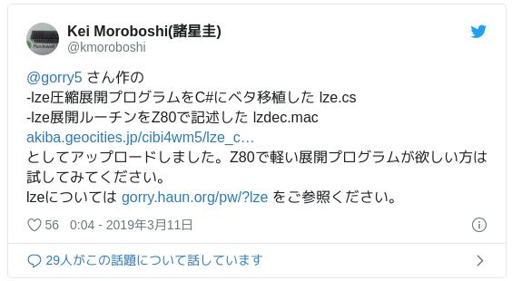 @gorry5 さん作の -lze圧縮展開プログラムをC#にベタ移植した lze.cs -lze展開ルーチンをZ80で記述した lzdec.mac http://akiba.geocities.jp/cibi4wm5/lze_cs_z80.zip としてアップロードしました。Z80で軽い展開プログラムが欲しい方は試してみてください。 lzeについては http://gorry.haun.org/pw/?lze をご参照ください。 — Kei Moroboshi(諸星圭) (@kmoroboshi) 2019年3月11日
