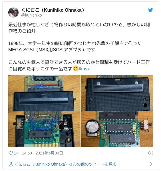 最近仕事が忙しすぎて物作りの時間が取れていないので、懐かしの制作物のご紹介 1995年、大学一年生の時に師匠のつじかわ先輩の手解きで作ったMEGA-SCSI(MSX用SCSIアダプタ)です こんなのを個人で設計できる人が居るのかと衝撃を受けてハード工作に目覚めたキッカケの一品です😀#msx pic.twitter.com/bmgpy18qIQ — くにちこ(Kunihiko Ohnaka) (@kunichiko) 2021年5月30日