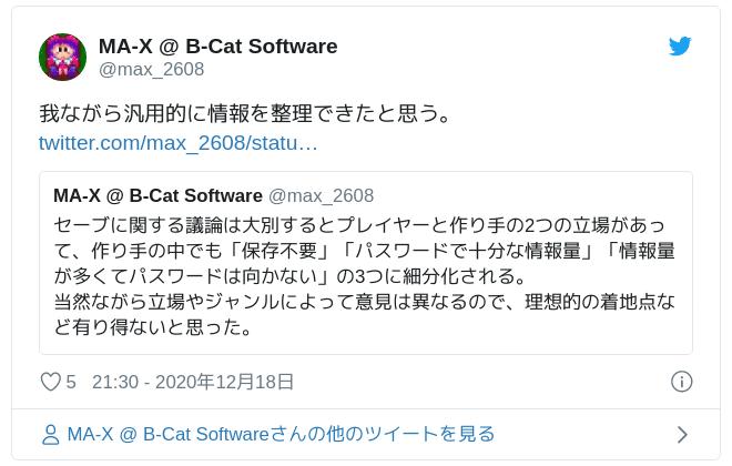 我ながら汎用的に情報を整理できたと思う。 https://t.co/9nzXfetWYu — MA-X @ B-Cat Software (@max_2608) 2020年12月18日
