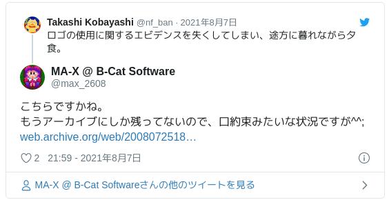 こちらですかね。もうアーカイブにしか残ってないので、口約束みたいな状況ですが^^;https://t.co/RHm0S4C3h4 — MA-X @ B-Cat Software (@max_2608) 2021年8月7日