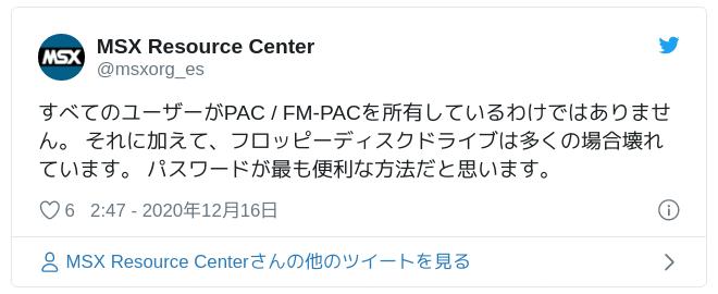 すべてのユーザーがPAC / FM-PACを所有しているわけではありません。 それに加えて、フロッピーディスクドライブは多くの場合壊れています。 パスワードが最も便利な方法だと思います。 — MSX Resource Center (@msxorg_es) 2020年12月15日