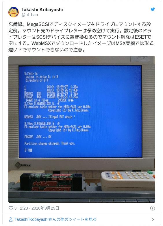 忘備録。MegaSCSIでディスクイメージをドライブにマウントする設定例。マウント先のドライブレターは予め空けて実行。設定後のドライブレターはSCSIデバイスに置き換わるのでマウント解除はESETで空にする。WebMSXでダウンロードしたイメージはMSX実機では形式違い?でマウントできないので注意。 pic.twitter.com/WvX7aLP2SF — Takashi Kobayashi (@nf_ban) 2018年9月28日