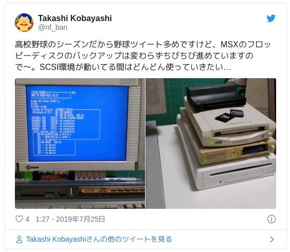 高校野球のシーズンだから野球ツイート多めですけど、MSXのフロッピーディスクのバックアップは変わらずちびちび進めていますので〜。SCSI環境が動いてる間はどんどん使っていきたい… pic.twitter.com/My3s9KLLpX — Takashi Kobayashi (@nf_ban) 2019年7月24日