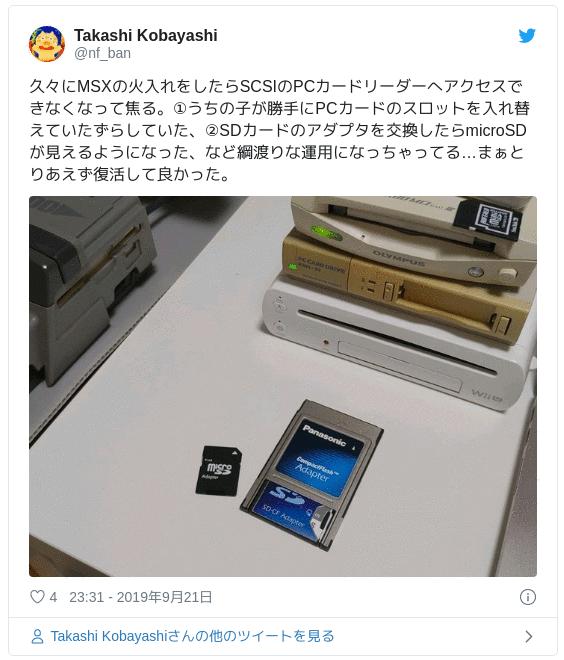 久々にMSXの火入れをしたらSCSIのPCカードリーダーへアクセスできなくなって焦る。①うちの子が勝手にPCカードのスロットを入れ替えていたずらしていた、②SDカードのアダプタを交換したらmicroSDが見えるようになった、など綱渡りな運用になっちゃってる…まぁとりあえず復活して良かった。 pic.twitter.com/XCHnAngv8t — Takashi Kobayashi (@nf_ban) 2019年9月21日