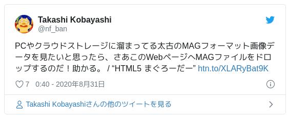 """PCやクラウドストレージに溜まってる太古のMAGフォーマット画像データを見たいと思ったら、さあこのWebページへMAGファイルをドロップするのだ!助かる。 / """"HTML5 まぐろーだー"""" https://t.co/fS4UNqplHA — Takashi Kobayashi (@nf_ban) 2020年8月30日"""