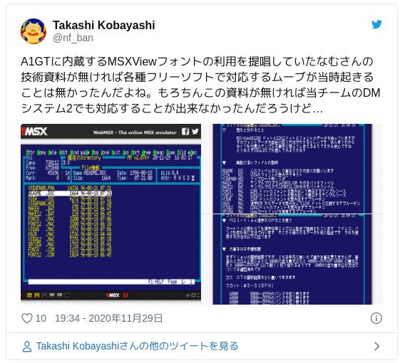 A1GTに内蔵するMSXViewフォントの利用を提唱していたなむさんの技術資料が無ければ各種フリーソフトで対応するムーブが当時起きることは無かったんだよね。もろちんこの資料が無ければ当チームのDMシステム2でも対応することが出来なかったんだろうけど… pic.twitter.com/emCiLU82A3 — Takashi Kobayashi (@nf_ban) 2020年11月29日