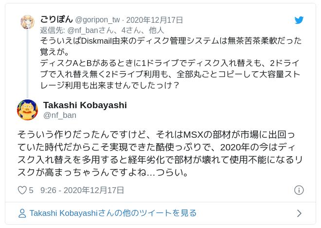 そういう作りだったんですけど、それはMSXの部材が市場に出回っていた時代だからこそ実現できた酷使っぷりで、2020年の今はディスク入れ替えを多用すると経年劣化で部材が壊れて使用不能になるリスクが高まっちゃうんですよね…つらい。 — Takashi Kobayashi (@nf_ban) 2020年12月17日