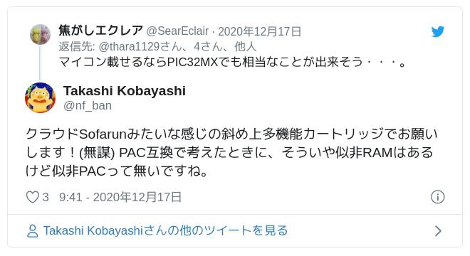クラウドSofarunみたいな感じの斜め上多機能カートリッジでお願いします!(無謀) PAC互換で考えたときに、そういや似非RAMはあるけど似非PACって無いですね。 — Takashi Kobayashi (@nf_ban) 2020年12月17日