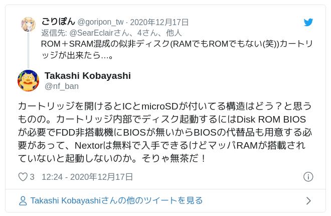 カートリッジを開けるとICとmicroSDが付いてる構造はどう?と思うものの。カートリッジ内部でディスク起動するにはDisk ROM BIOSが必要でFDD非搭載機にBIOSが無いからBIOSの代替品も用意する必要があって、Nextorは無料で入手できるけどマッパRAMが搭載されていないと起動しないのか。そりゃ無茶だ! — Takashi Kobayashi (@nf_ban) 2020年12月17日
